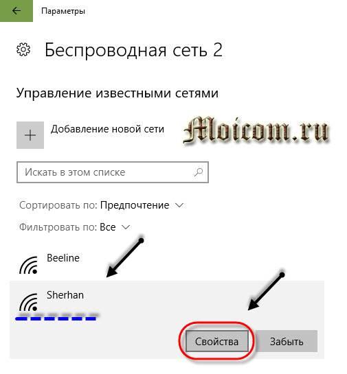 Kak-otklyuchit-obnovlenie-Windows-10-svojstva-besprovodnoj-seti-dva.jpg