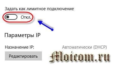 Kak-otklyuchit-obnovlenie-Windows-10-limitnoe-podklyuchenie-otklyucheno.jpg