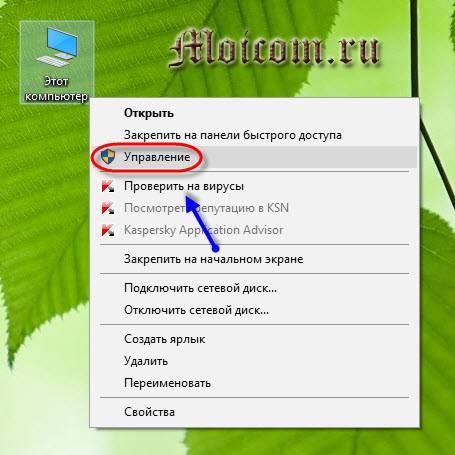 Kak-otklyuchit-obnovlenie-Windows-10-etot-kompyuter-upravlenie.jpg