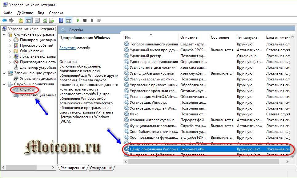 Kak-otklyuchit-obnovlenie-Windows-10-upravlenie-sluzhby-tsentr-obnovlenij.jpg