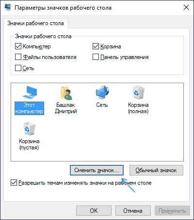 change-main-desktop-icons-windows-10.png
