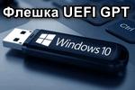 Fleshka-UEFI-GPT.png