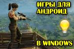 Igryi-dlya-Android-v-Windows.png