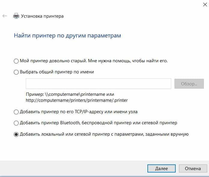 Dobavit-lokalnyiy-ili-setevoy-printer.jpg