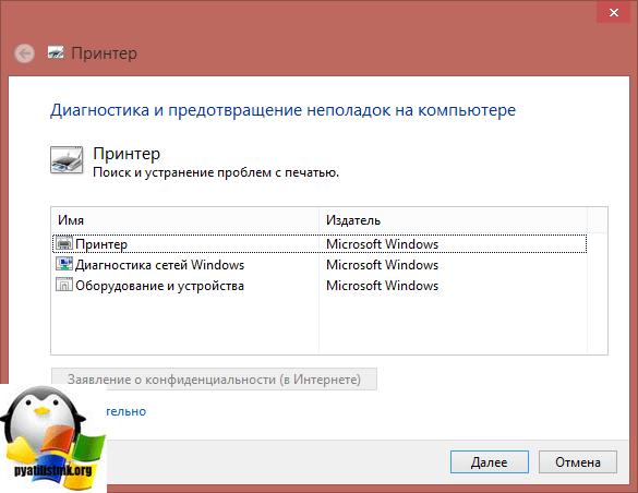 sluzhba-pechati-windows-1.png