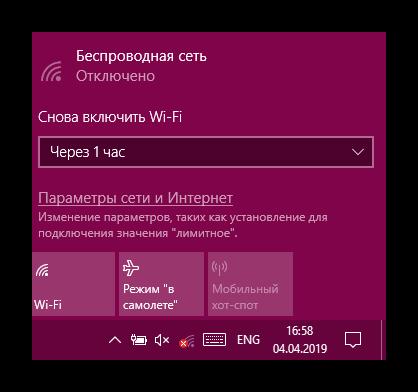 Okno-s-otklyuchennoj-besprovodnoj-setyu-v-operatsionnoj-sisteme-Windows-10.png