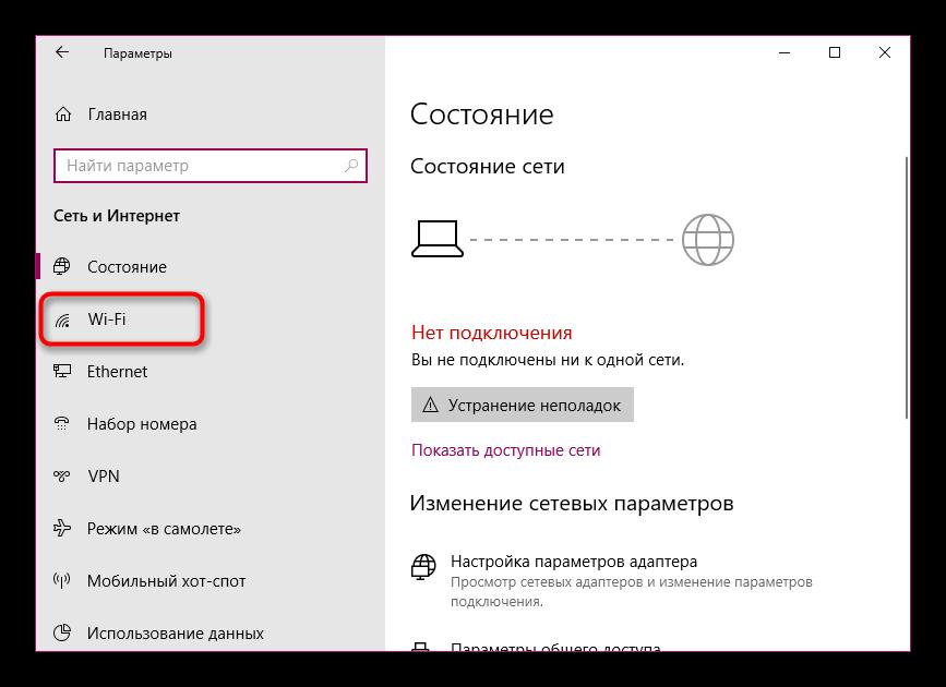 Perehod-k-kategorii-Wi-Fi-cherez-parametry-v-operatsionnoj-sisteme-Windows-10.png