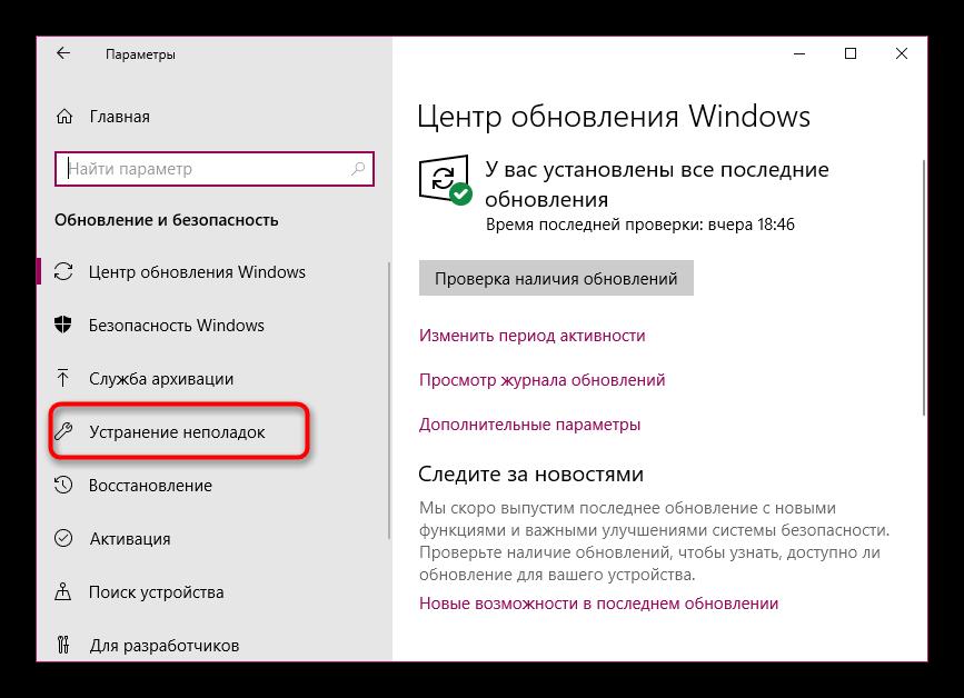 Perehod-k-sredstvu-ustraneniya-nepoladok-v-operatsionnoj-sisteme-Windows-10.png