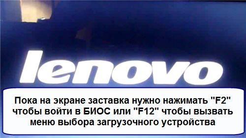 kak_voyti_v_bios_na_noutbuke_lenovo.jpg