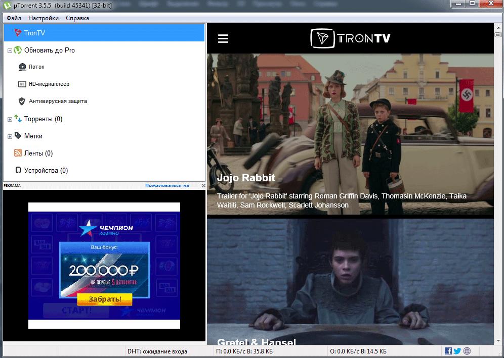 utorrent-dlya-windows-10.png
