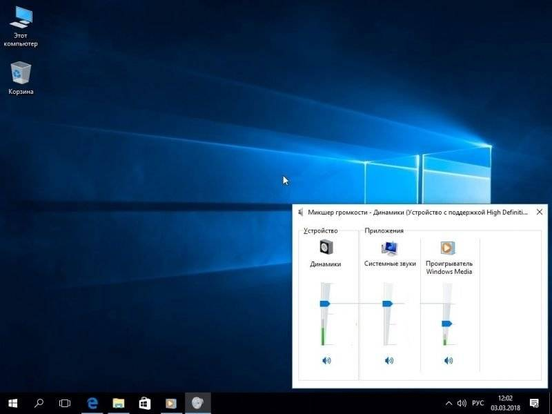 Miksher-gromkosti-Windows-10.jpg
