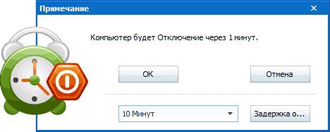 Уведомление о скором выключении компьютера