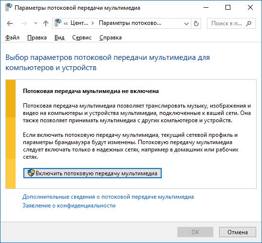 Включить DLNA сервер в Windows 10