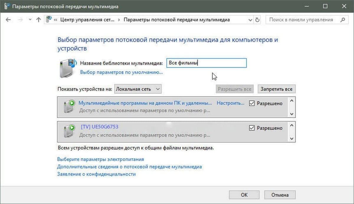 dlna-server-1.jpg