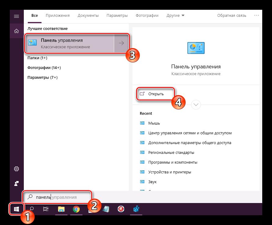 Otkryit-panel-upravleniya-v-Windows-10.png
