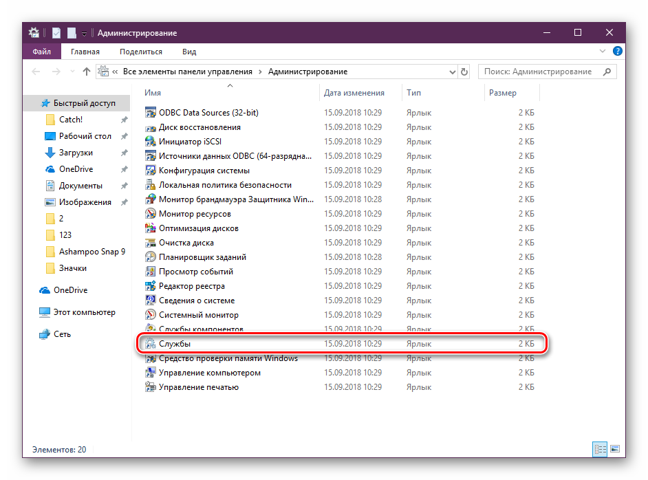 Otkryit-sluzhbyi-v-operatsionnoy-sisteme-Windows-10.png