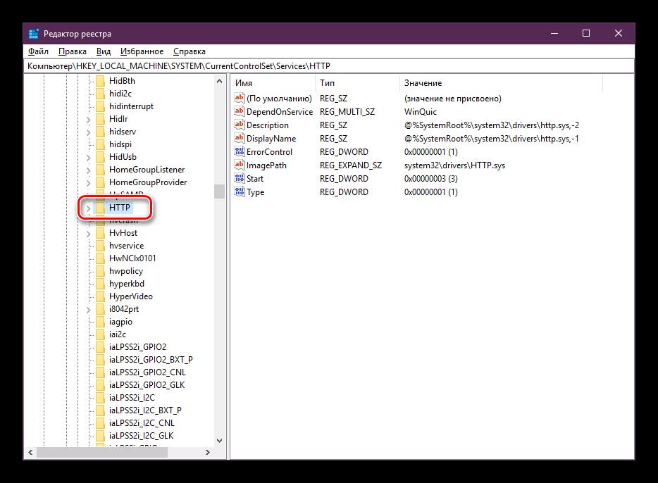 Vyibrat-papku-v-redaktore-reestra-Windows-10.png
