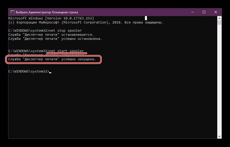 Zapustit-sluzhbu-pechati-v-komandnoy-stroke-Windows-10.png