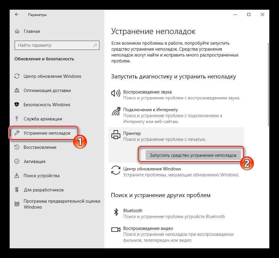 Zapustit-diagnostiku-nepoladok-printera-Windows-10.png