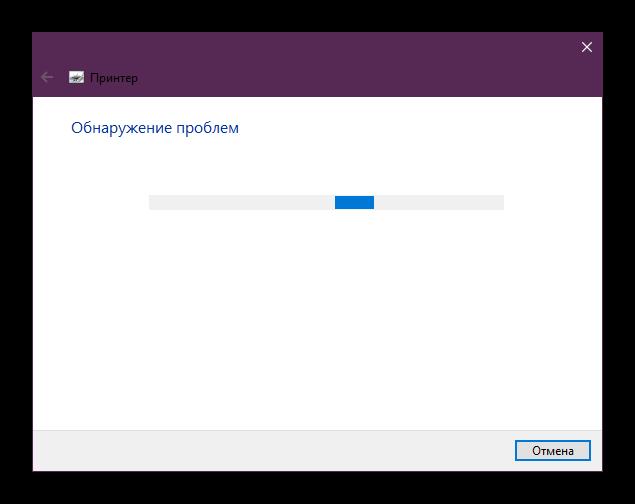 Ozhidanie-zaversheniya-skanirovaniya-nepoladok-printera-Windows-10.png