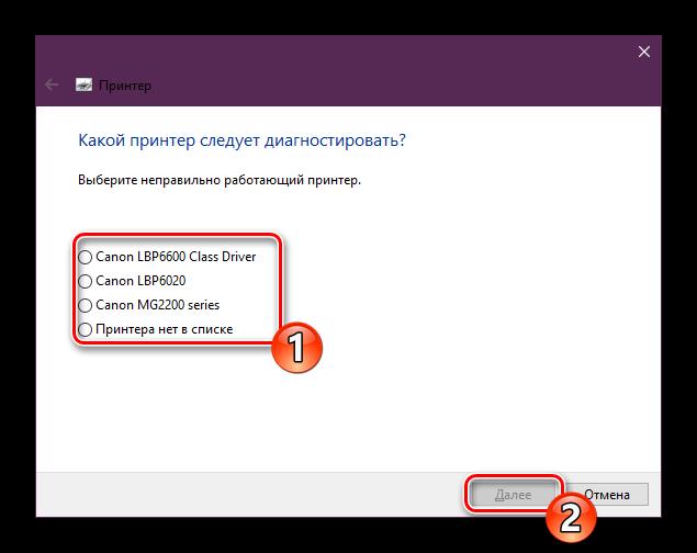 Vyibrat-neobhodimyiy-printer-dlya-diagnostiki-v-Windows-10.png