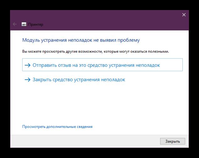 Zavershenie-skanirovaniya-printera-v-Windows-10.png