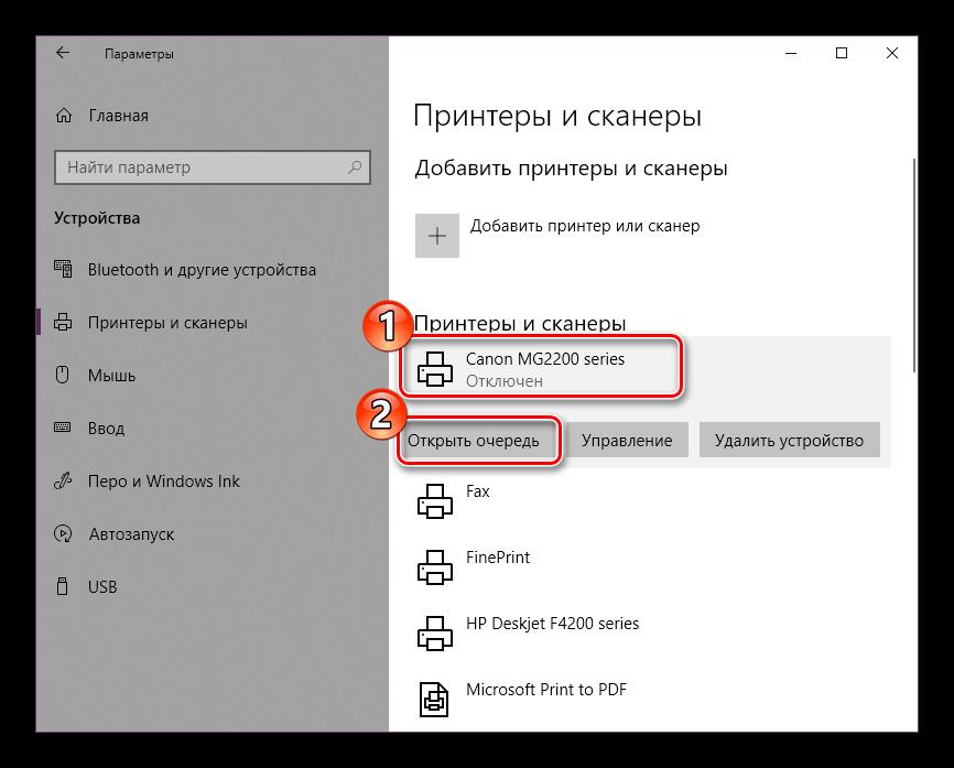 Ochistit-ochered-pechati-Windows-10.png
