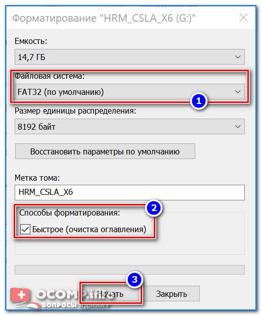 Nastroyki-pri-formatirovanii-nakopitel.png