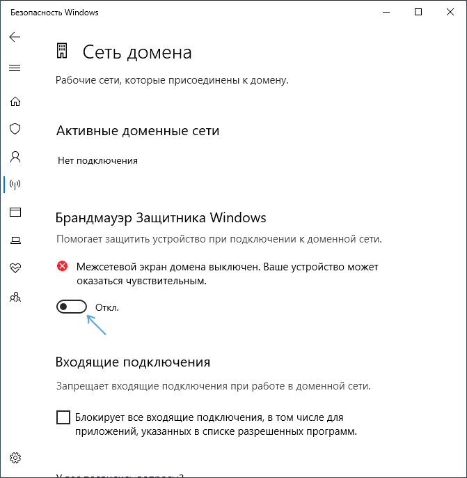 disable-firewall-windows-10-settings.png