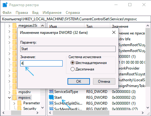 disable-firewall-service-windows-10.png