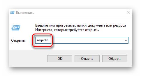 otkrytie-okna-redaktora-reestra-v-windows-10-cherez-utilitu-vypolnit.png