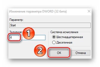 izmenenie-znacheniya-v-fajle-start-cherez-redaktor-reestra-v-windows-10.png