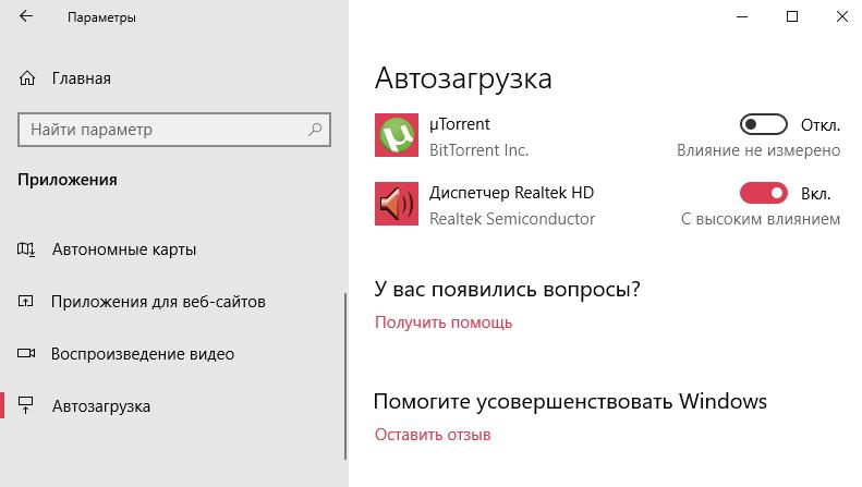 kak-otklyuchit-avtozagruzku-torrent-v-windows-10.png