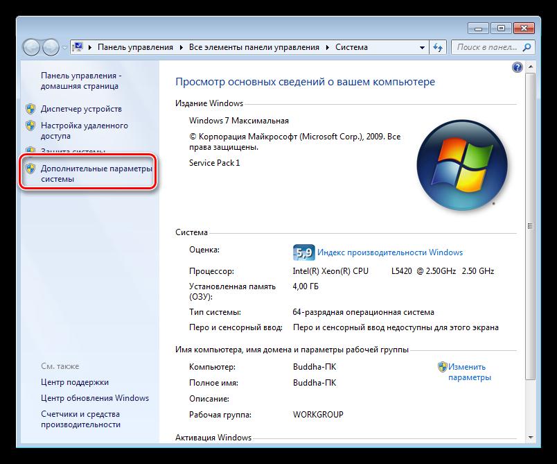 Perehod-k-dopolnitelnyim-parametram-operatsionnoy-sistemyi-v-Windows-7.png