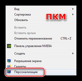 Perehod-k-Personalizatsii-s-rabochego-stola-v-Windows-7.png