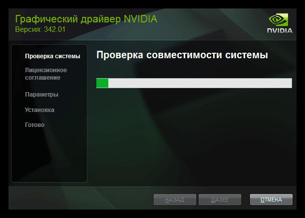 Obnovlenie-drayverov-dlya-videokartyi-NVIDIA.png