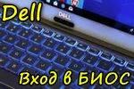 Dell-Vhod-v-BIOS.jpg