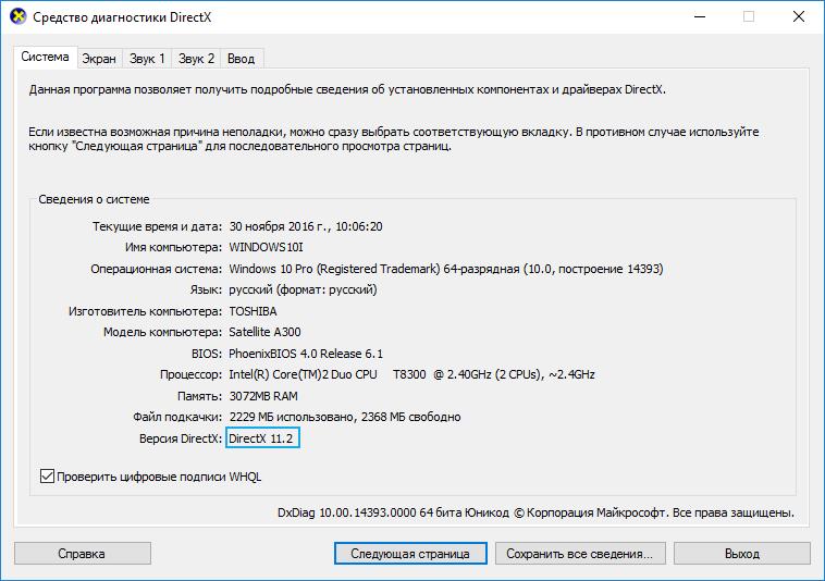Sredstvo-diagnostiki-DirectX-11.-2-v-Windows.png
