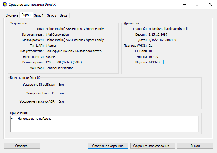 Sredstvo-diagnostiki-DirectX-v-Windows-10-vkladka-ekran.png
