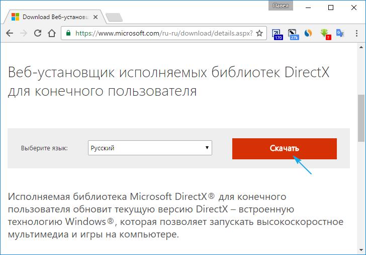 Veb-ustanovshhik-ispolnyaemyh-bibliotek-DirectX.png