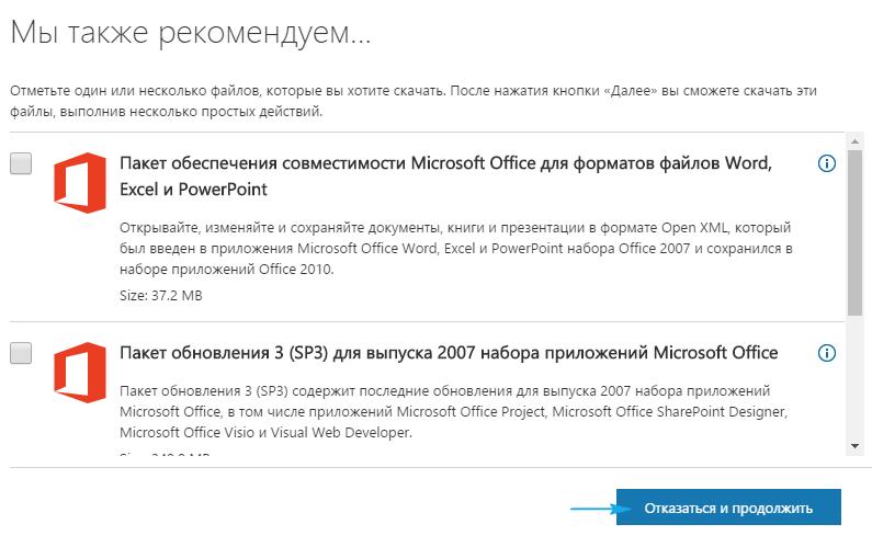 Stranitsa-rekomendatsij-softa-ot-Majkrosoft.png