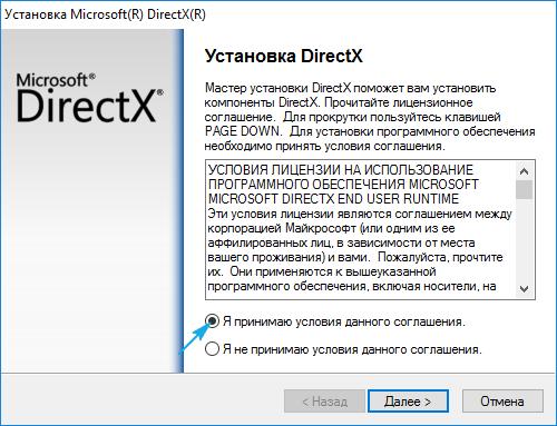DirectX-prinyatie-soglasheniya.png