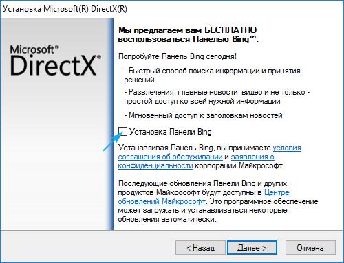 Otkazyvaemsya-ot-integratsii-Bing.png
