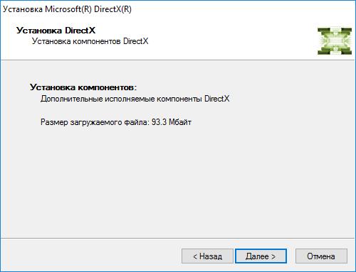 Ustanovka-komponentov-DirectX.png