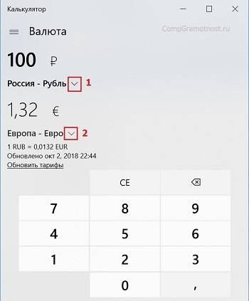 Kalkulyator-dlya-perevoda-valyuty-1.jpg
