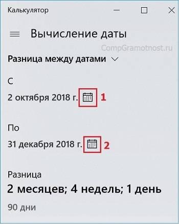 Vychislenie-raznitsy-mezhdu-datami-v-Kalkulyatore.jpg