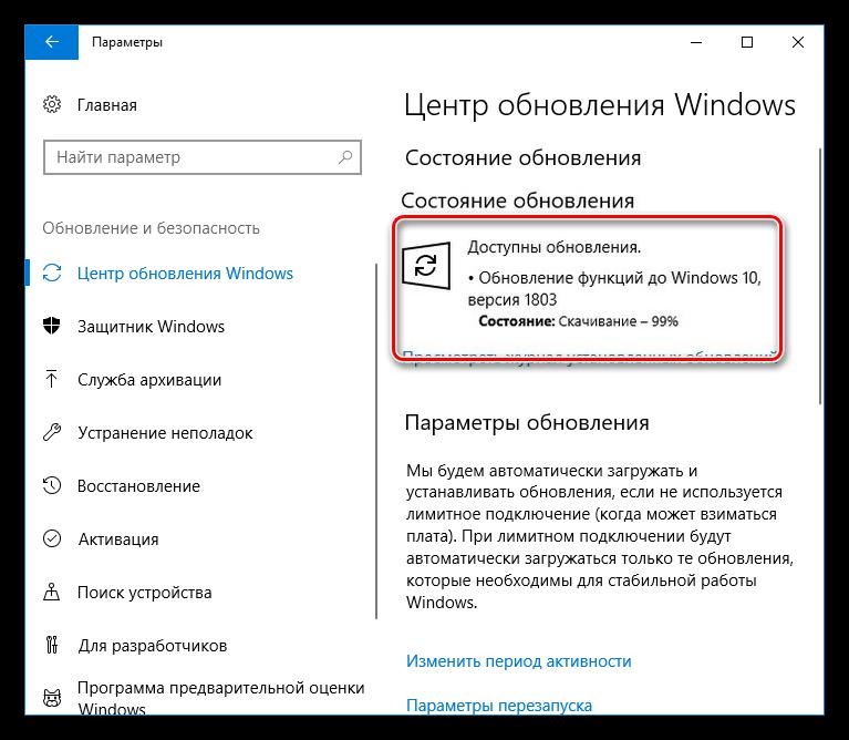 Zagruzka-obnovleniya-v-TSentre-obnovleniy-v-Windows-10.png