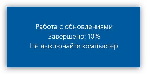 Ustanovka-obnovleniy-vo-vremya-perezagruzki-Windows-10.png