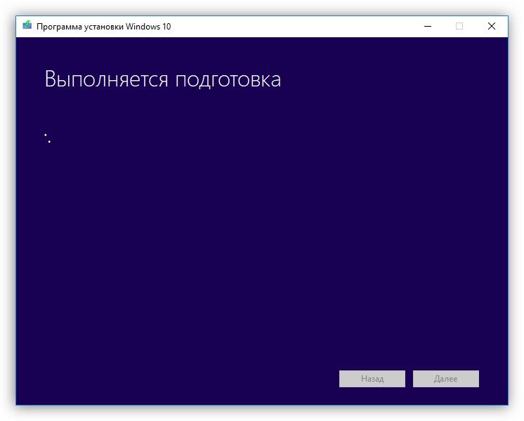 Podgotovka-k-ustanovke-obnovleniya-sistemyi-v-MediaCreationTool-1803.png