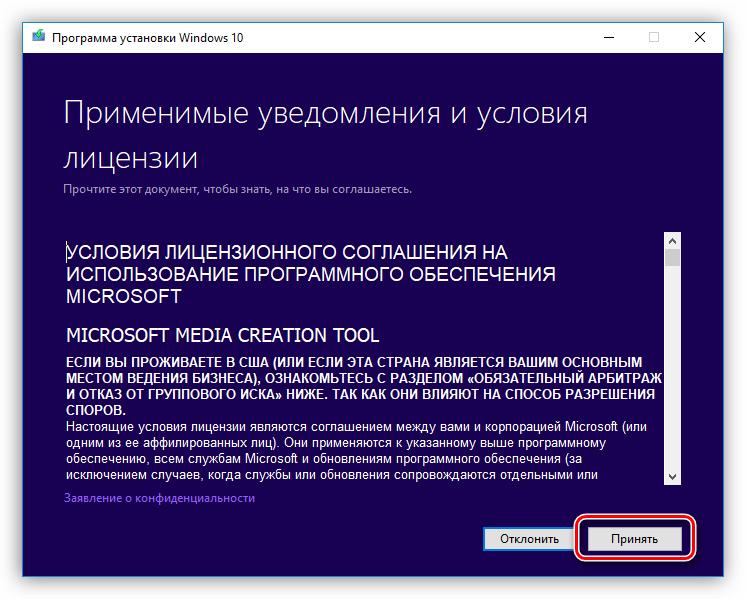 Prinyatie-litsenzionnogo-soglasheniya-pri-ustanovke-obnovleniya-v-MediaCreationTool-1803.png
